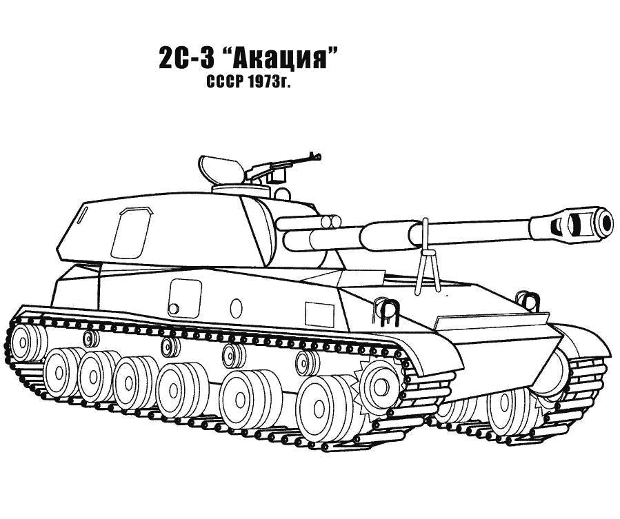 Броневой танк танк раскраска для детей Раскраски для мальчиков