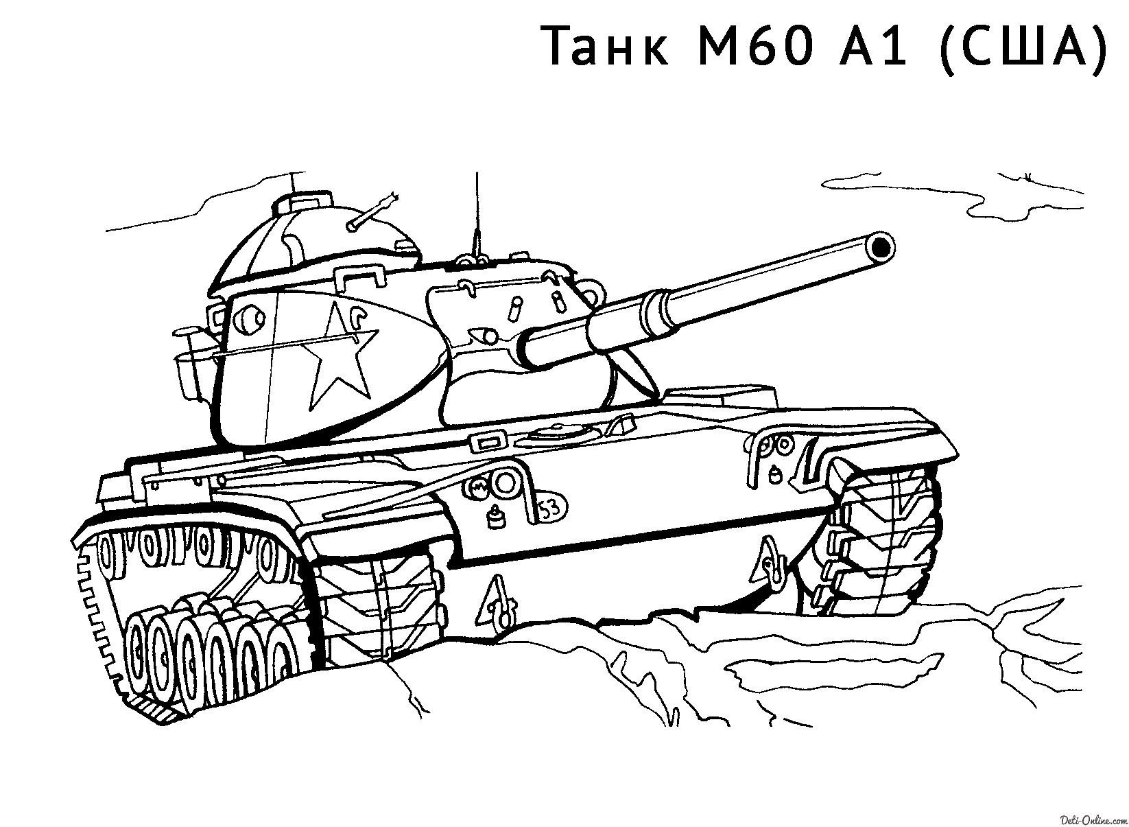 Танк м60 а1 Раскраски для мальчиков бесплатно