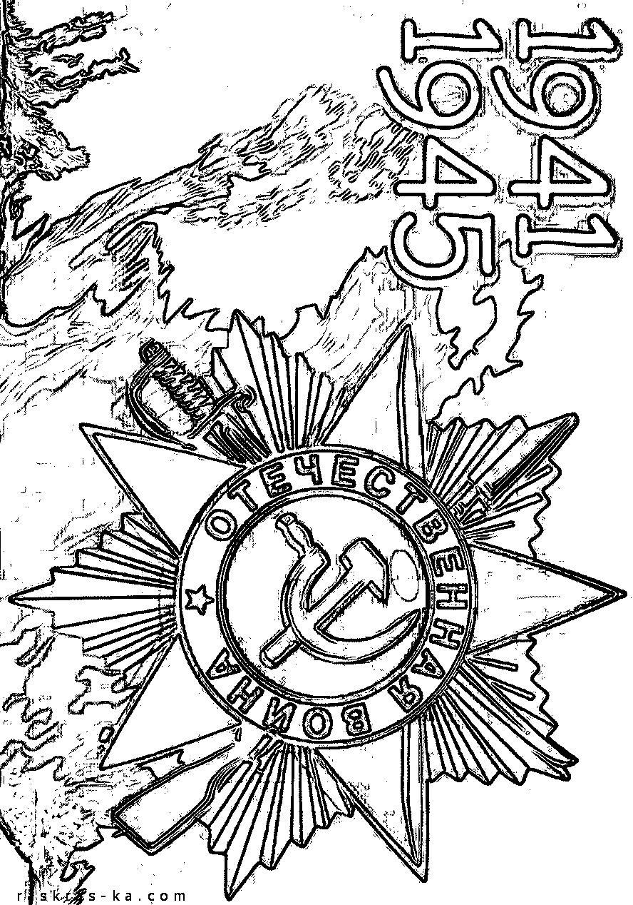 Открытка на 9 мая орден 9 мая раскраска Распечатать ...