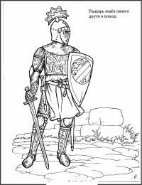 Рыцарь зовет своего друга в поход Раскраски для мальчиков