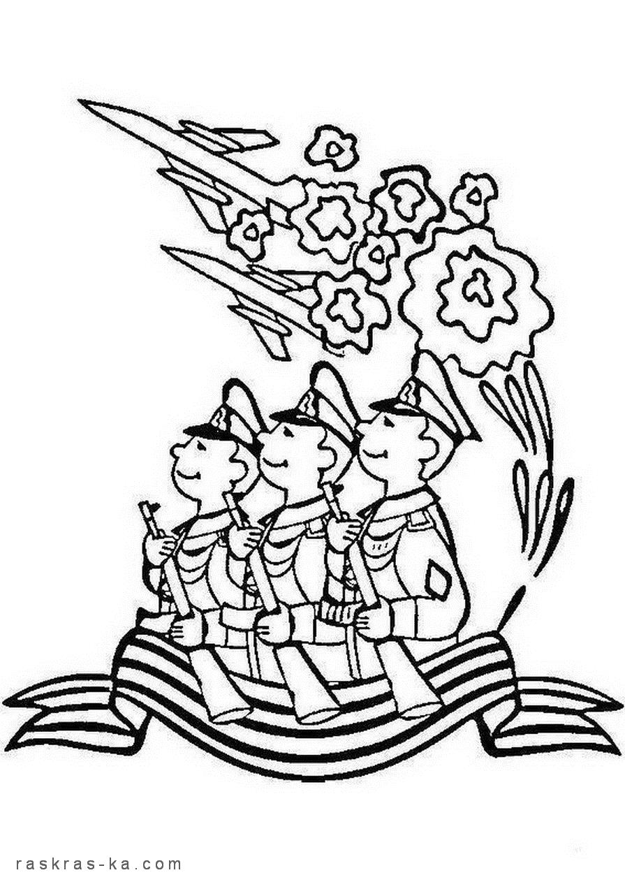 9 мая раскраска открытка Раскрашивать раскраски для мальчиков