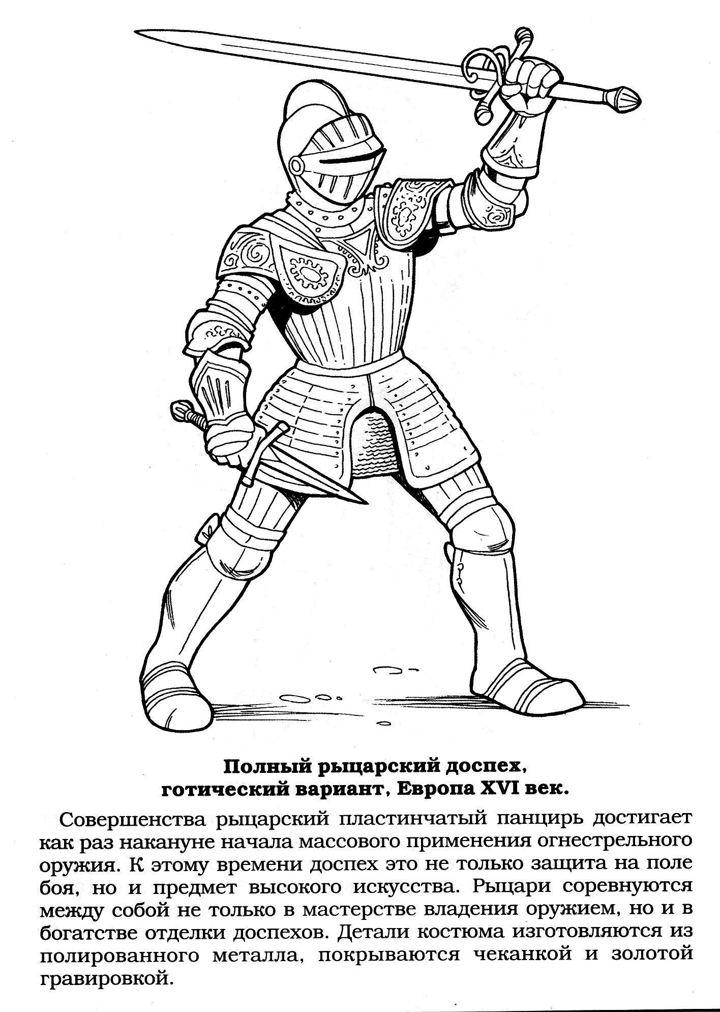 Полный рыцарь в доспехах с мечом Раскраски для мальчиков