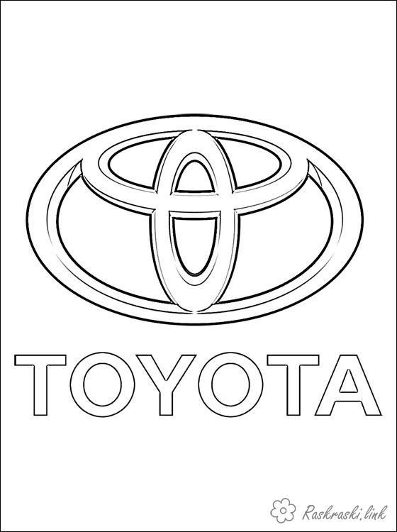 Тойота Раскраски для мальчиков бесплатно