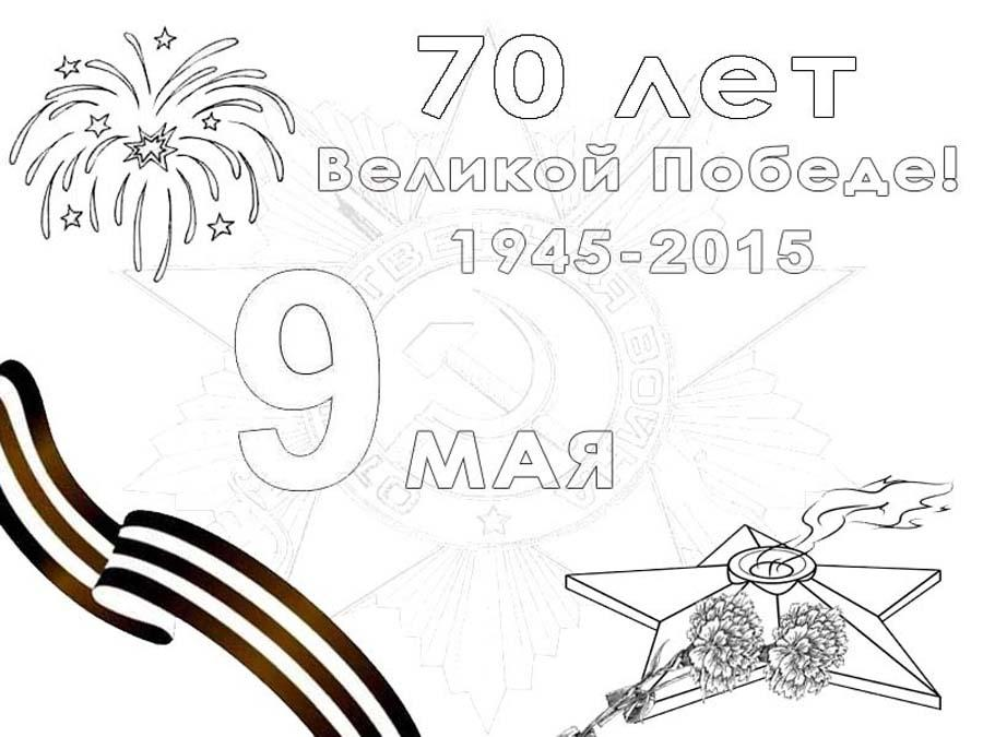 70 лет великой победе Раскраски для мальчиков