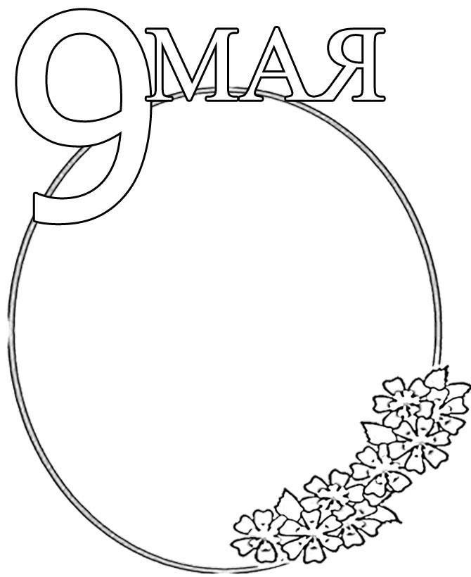 9 мая рамка раскраска Раскраски для мальчиков