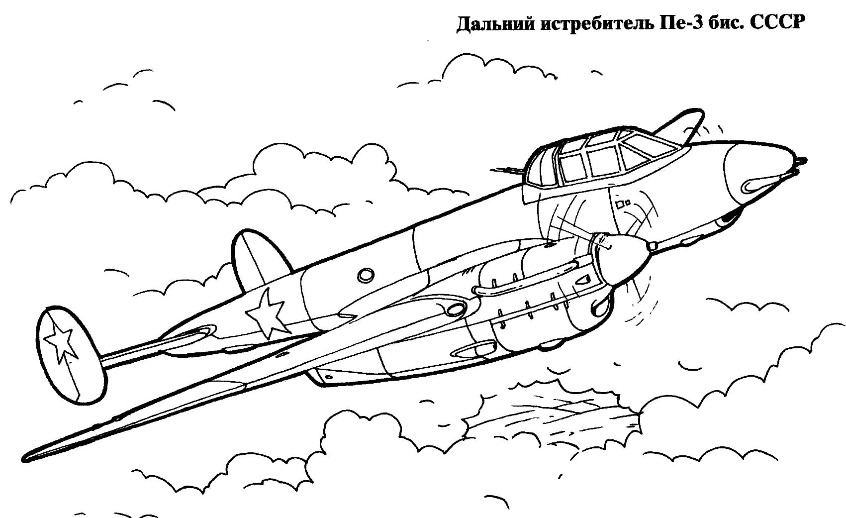 Дальний истребитель в небе Раскрашивать раскраски для мальчиков