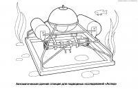 Станция для подводных исследований Раскрашивать раскраски для мальчиков