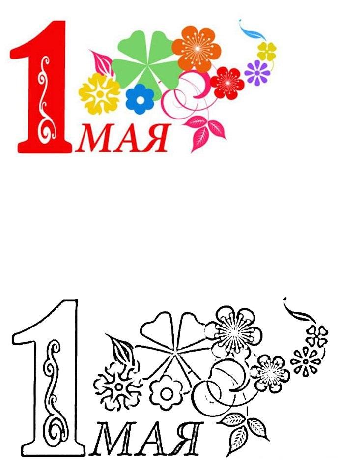 Открытка с цветами Скачать раскраски для мальчиков