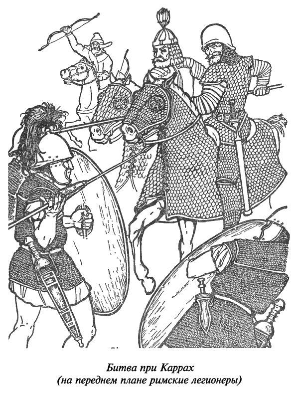 Римские легионеры, битва при каррах Раскраски для детей мальчиков