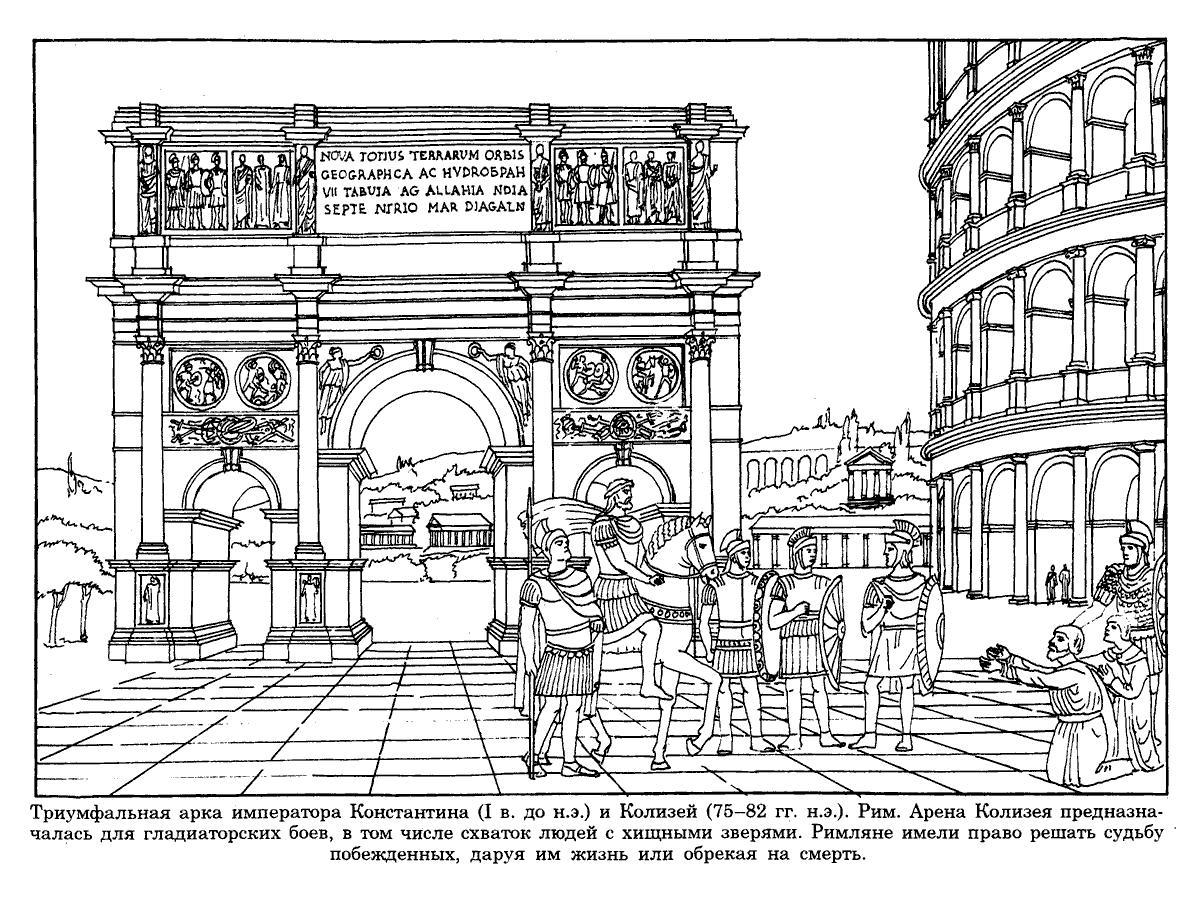 Триумфальная арка императора константина Раскраски для детей мальчиков