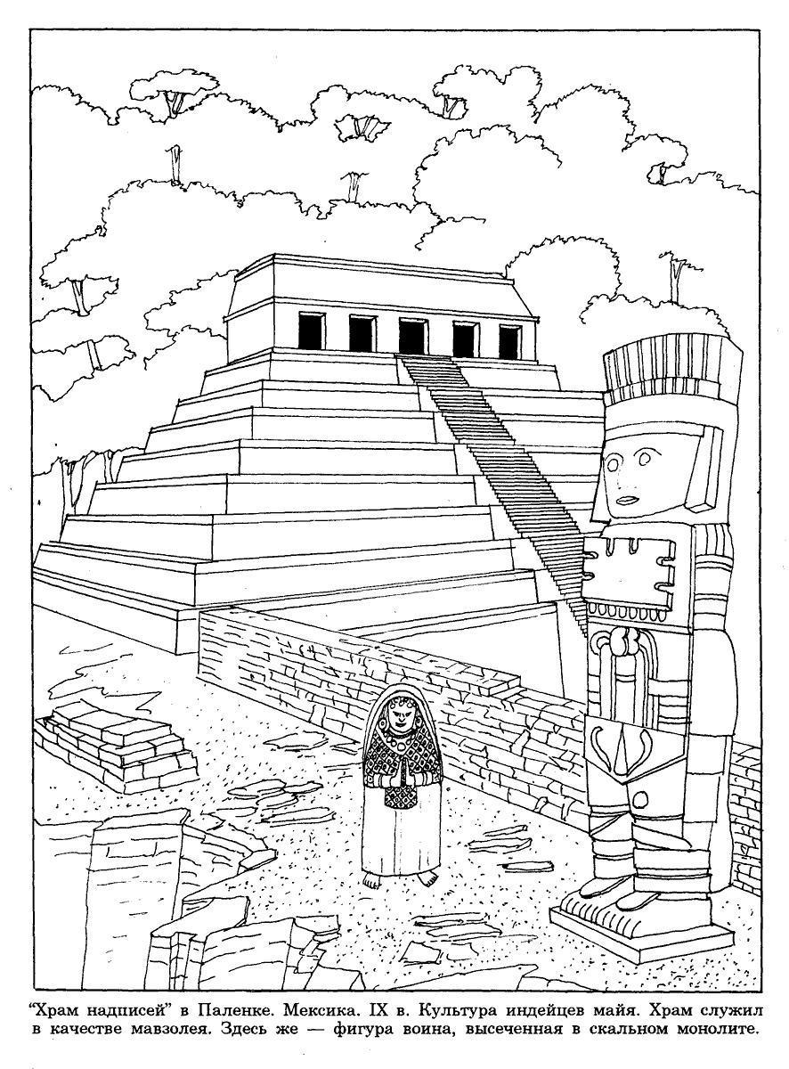 Храм надписей в мексике Раскраски для детей мальчиков