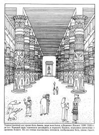 Зал храма бога амана Раскраски для мальчиков бесплатно