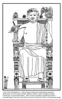 Статуя зевса Раскраски для мальчиков