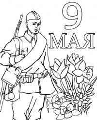 Открытка с солдатом на  9 мая Раскраски для мальчиков